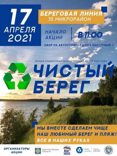 17 апреля состоится акция «Чистый берег»