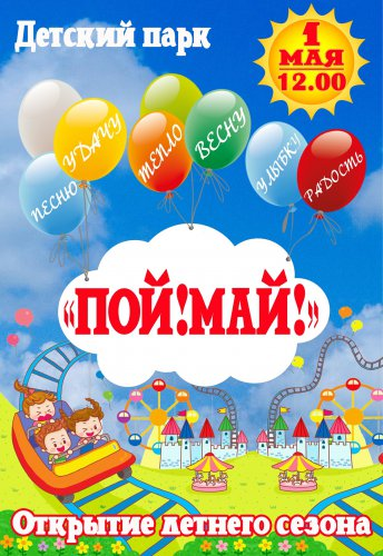 1 мая открывается летний сезон-2021 в детском парке